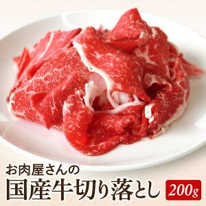 国産牛切り落とし200g焼肉 すき焼き しゃぶしゃぶ バーベキュー BBQ 煮込み 炒め物