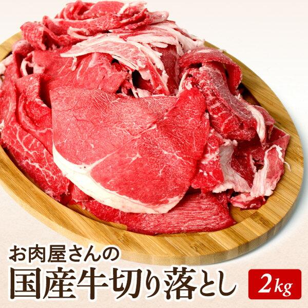 国産牛切り落とし2kg(500g×4個)焼肉 すき焼き しゃぶしゃぶ メガ盛 バーベキュー BBQ 【送料半額(沖縄除く)】