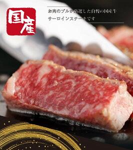 【NEW】国産牛サーロインステーキギフト500g(2枚入)