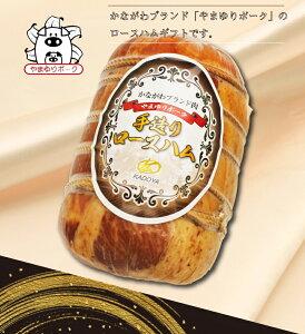 【NEW】冷蔵 やまゆりポーク手造りロースハム約1kg 同梱不可 受注生産品 お届けまで約1〜2週間 神奈川 銘柄豚肉 ギフト 贈り物