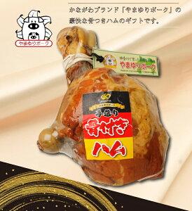 【NEW】冷蔵 かどや牧場ハム工房の手造りギフト骨付きハム 同梱不可 受注生産品 お届けまで約1〜2週間 お歳暮 ハム 肉 やまゆりポーク