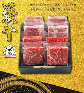 【NEW】足柄牛とやまゆりポークの小分けギフトセット(牛肩バラ 牛モモ 豚肩ロース 豚ばら 4種8パック)
