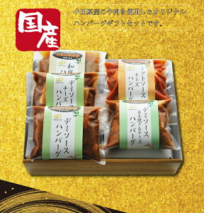 【NEW】小田原産牛ハンバーグ5種ギフトセット
