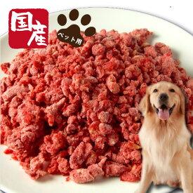 ペット用国産馬肉パラパラミンチ500g(粗挽き)ペット 犬用 国産 フード セール
