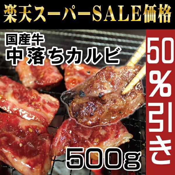 国産牛中落ちカルビ焼肉用500g楽天スーパーSALE 半額【バーベキュー】【BBQ】【キャンプ】【かどや牧場】