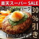 かどやハンバーグ(150g×4枚入り) 国産肉100%手づくり 合挽きハンバーグ 楽天スーパーSALE 30%OFF