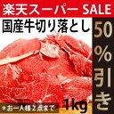 国産牛切り落とし1kg(500g×2個)大人気 焼肉 すき焼き しゃぶしゃぶ メガ盛 バーベキュー BBQ 【10,800円以上お買い…