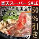 すき焼き用国産牛切り落とし1kg 鍋 すき焼き 肩ロース ウデ モモ 楽天スーパーSALE 50%OFF