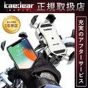 Kaedear(カエディア) スマホホルダー バイク 携帯 ホルダー スマホ スタンド マウント バイク用 【 クイックホールド …