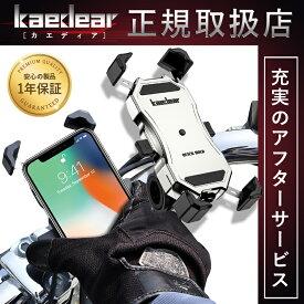 Kaedear(カエディア) スマホホルダー バイク 携帯 ホルダー スマホ スタンド マウント バイク用 【 クイックホールド プレミアム 】 原付 オートバイ スマートフォン