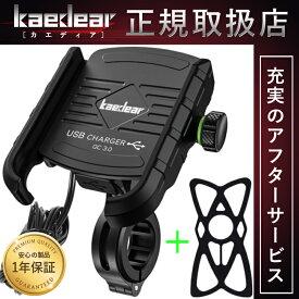 Kaedear カエディア バイク スマホホルダー USB 充電 携帯 ホルダー バイク用 パワーグリップ 18W QC3.0 電源 防水 ミラー マウント 原付 オートバイ