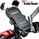【1位受賞!!】【送料無料】Kaedear カエディア バイク用 ワイヤレス 充電 スマホ ホルダー【 バイク 充電器 USB QI 防…