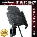 Kaedear (カエディア) バイク スマホホルダー qi ワイヤレス 充電 スマホ 携帯 ホルダー IP66 防水 バイク用 最大15W …