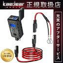 Kaedear(カエディア) バイク USB 充電器 バイク専用電源 SAE 防水 IPX8 USB 充電 チャージャー デュアル 2 ポート 急…