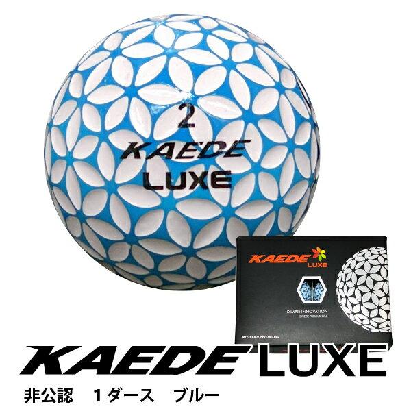 カエデラックス(KAEDE LUXE)ブルー 1ダース(12球)カエデゴルフボール非公認球