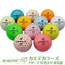 ゴルフボール カエデフライ カラーズ 12色 非公認 1ダース(12球) カエデゴルフボール kaede fly【あす楽対応】