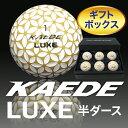 カエデラックス(KAEDE LUXE)ゴールドギフトセット 半ダース(6球)カエデゴルフボール公認球【クリスマス】
