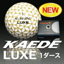 ゴルフボール カエデゴルフボール カエデラックス ゴールド KAEDEゴルフボール 1ダース(12個入)飛距離 人気 公認球