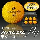 カエデフライ(KAEDE FLY)オレンジギフトセット 半ダース(6球)カエデゴルフボール非公認球