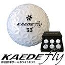 カエデフライ(KAEDE FLY)ホワイトギフトセット 半ダース(6球)カエデゴルフボール公認球【クリスマス】