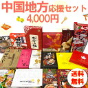 【在庫ロス応援価格】中国地方応援セット(送料無料)5,400円(税込)相当7点〜10点訳アリ 福袋 応援 支援 食品 在庫処分…