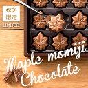 ★冬季限定★メープルもみじチョコレート(再入荷致しました。)