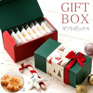 クリスマス限定 ギフトボックス(メープルもみじフィナンシェ 8個入り)