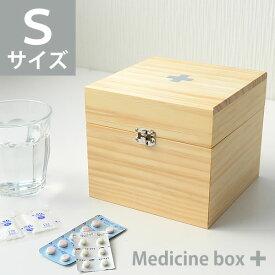 救急箱 メディスンボックス S Laluz ラルース 木 木製 薬箱 木箱 シンプル おしゃれ かわいい 収納 北欧 楽天 224389