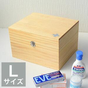 救急箱 おしゃれ 木製 薬箱 木箱 メディスンボックス L 木 大きい かわいい 収納 北欧 Laluz ラルース シンプル