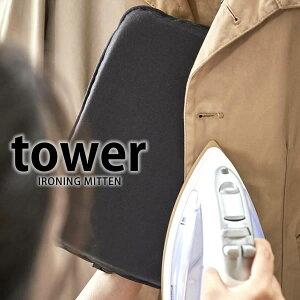 アイロン台 アイロンミトン タワー スチーム用 かけたまま tower 山崎実業 yamazaki