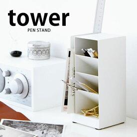 【よりどり送料無料】 ペン立て ペンスタンド タワー tower 小物入れ 小物収納 収納ケース マルチスタンド ペンホルダー ペンたて 山崎実業 yamazaki