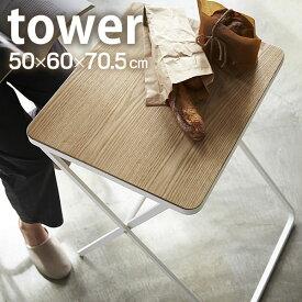 折りたたみテーブル 折り畳みテーブル タワー tower W50×D60×H70.5 ハイ テーブル 簡易テーブル 補助テーブル サイドテーブル 一人用 折畳みテーブル ミニテーブル 木目調 シンプル おしゃれ 山崎実業 yamazaki