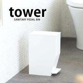 トイレポット ペダル式トイレポット タワー tower 山崎実業 yamazaki サニタリーポット トイレ用品 ゴミ箱 ダストボックス 汚物入れ トイレコーナーポット