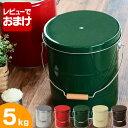 OBAKETSU オバケツ ライスストッカー 5kg 米びつ 缶 日本製 計量カップ付き 全5色 トタン製 【レビュー特典付】
