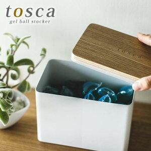 ジェルボールストッカー トスカ tosca ジェルボール 容器 約36個収納可 ジェルボール詰め替えボックス ランドリー収納 ジェルボール入れ おしゃれ シンプル ナチュラル 木製 白 ホワイト yamaza