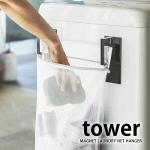マグネット洗濯ネットハンガー タワー tower 洗濯ネットハンガー スチール マグネット式 収納 スタイリッシュ おしゃれ シンプル 白 黒 yamazaki 山崎実業