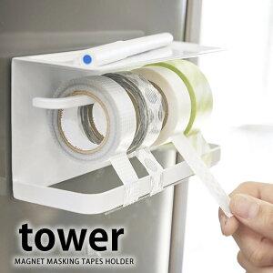 マグネットマスキングテープホルダー タワー tower マスキングテープ カッター マグネット式 マスキングテープ 収納 キッチン 収納 冷蔵庫横 便利グッズ キッチン おしゃれ シンプル 白 黒 yam