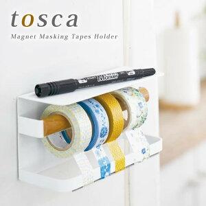 マグネットマスキングテープホルダー トスカ tosca マスキングテープ カッター マグネット式 マスキングテープ 収納 キッチン収納 冷蔵庫横 便利グッズ キッチン おしゃれ シンプル ナチュラ