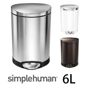 simplehuman シンプルヒューマン ゴミ箱 セミラウンドステップカン 6L ステップカン ステンレス CW1834 CW1835 CW2038 ペダル リビング シルバー 白 ダークブロンズ バスルーム トイレ ごみ箱 ダストボックス 分別 北欧
