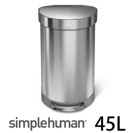 simplehuman シンプルヒューマン ゴミ箱 セミラウンドステップカン 45L ステップカン ステンレス CW2030 ペダル キッチン シルバー スリム ごみ箱 ダストボックス 分別 北欧