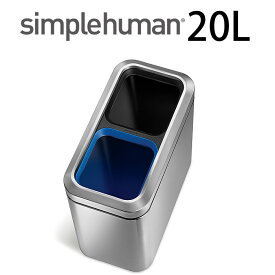 シンプルヒューマン ゴミ箱 simplehuman ステンレス CW1470 分別スリムオープンカン 20L スリム シルバー オープンカン フタなし オフィス ごみ箱 ダストボックス 分別 北欧 eco エコ