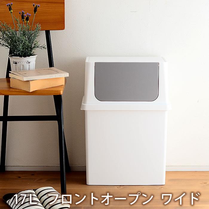 フロントオープンスタッキングゴミ箱 ワイド 17L ゴミ箱 ふた付き 積み重ねられる 分別 蓋付き シンプル ダストボックス 北欧 おしゃれ 小さい 日本製