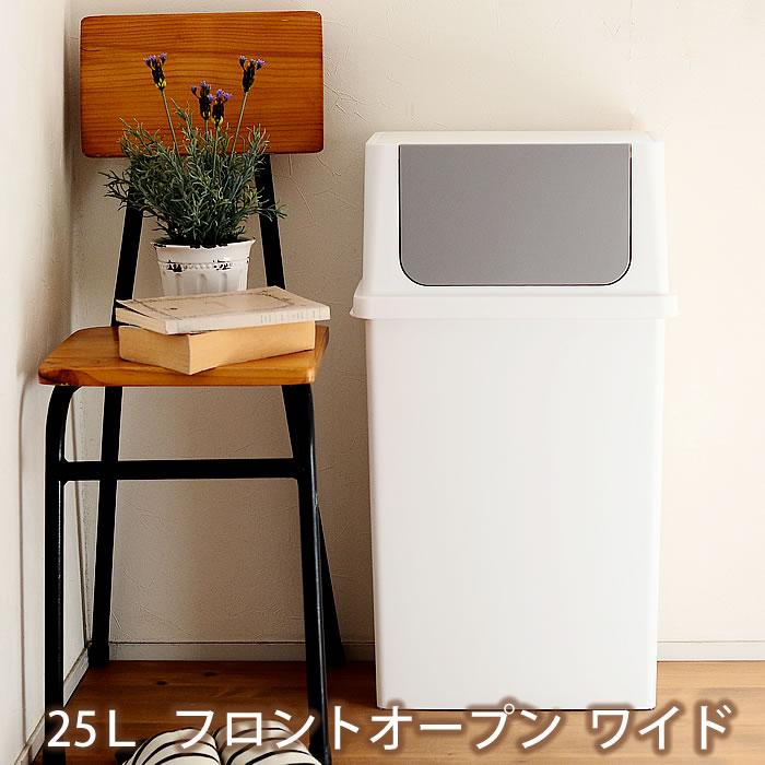 フロントオープンスタッキングゴミ箱 ワイド 25L ゴミ箱 ふた付き 積み重ねられる 分別 蓋付き シンプル ダストボックス 北欧 おしゃれ 日本製