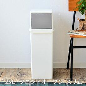 フロントオープンスタッキングゴミ箱 スリム 25L ゴミ箱 ふた付き 積み重ねられる 分別 蓋付き シンプル ダストボックス 北欧 おしゃれ 省スペース 日本製