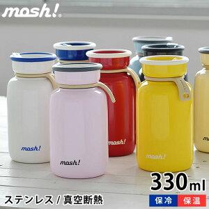 水筒 ステンレスボトル mosh!ラッテ 330ml マグボトル 直飲み モッシュ おしゃれ 保冷 保温 真空断熱 ダイレクト かわいい ミルクボトル 北欧 牛乳瓶