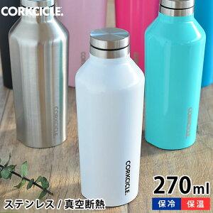 マグボトル おしゃれ CORKCICLE コークシクル キャンティーン ステンレスボトル  9oz 270ml ステンレスボトル CANTEEN ステンレスタンブラー 真空断熱 水筒 おしゃれ かわいい 保冷 保温  直飲み ス