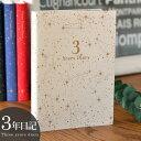アーティミス ARTIMIS 3年 日記帳 星座 日誌 日記 3年 b6 DP3-SE 連用日記 育児日記 交換日記 手帳 3年連用ダイアリー…