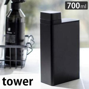 タワー tower 詰め替え用ランドリーボトル 700ml 四角 ラベルシール付き 3587 3588 ホワイト ブラック 詰め替えボトル 洗濯 洗剤 柔軟剤 漂白剤 液だれ防止 入浴剤 つめかえ用 おしゃれ モノトーン