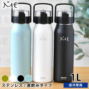水筒 ステンレスボトル タケヤ ミーボトル 1000ml 1リットル おしゃれ 1.0l 1l 子供 キッズ 保冷 直飲み ダイレクト アウトドア ハンドル付き 真空断熱 ショルダーベルト 魔法瓶