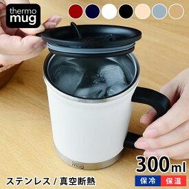 ステンレスマグ Thermo mug サーモマグ DOUBLE MUG ダブルマグ 300ml コップ ステンレス 真空二重 蓋付き フタ付き 保温 保冷 おしゃれ アウトドア コーヒー